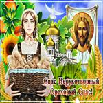 Красивая открытка Спас Нерукотворный - Ореховый Спас