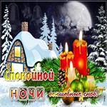 Красивая открытка спокойной зимней ночи
