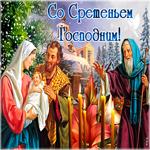 Красивая открытка Сретение Господне