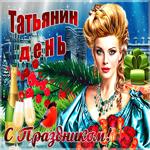 Прикольная открытка Татьянин день