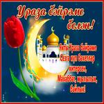 Красивая открытка Ураза Байрам