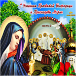 Красивая открытка Успение Пресвятой Богородицы