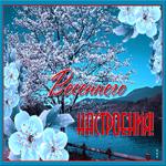 Красивая открытка весеннего настроения