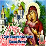Красивая открытка Владимирская икона Божией Матери