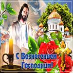 Красивая открытка Вознесение Господне