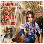 Красивая открытка Всемирный день домашних животных