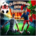 Красивая открытка Всемирный день футбола