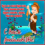 Красивая открытка всемирный день рыболовства