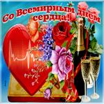 Красивая открытка Всемирный день сердца