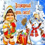 Красивая открытка Всемирный день снега