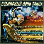 Красивая открытка всемирный день танца