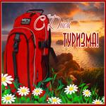 Красивая открытка Всемирный день туризма