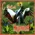 Красивая открытка Всемирный день журавля