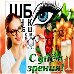 Красивая открытка Всемирный день зрения