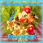 Красивая открытка Яблочный Спас