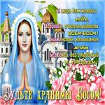 Красивая православная картинка