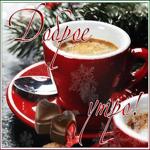 Красивая зимняя открытка доброе утро