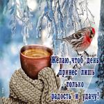 Красивая зимняя открытка другу