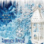 Красивая зимняя открытка хорошего вечера