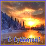 Красивая зимняя открытка с субботой