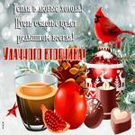 Красивая зимняя открытка вторник