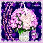 Красивая картинка для девушки с цветами