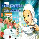 Красивое поздравление медицинским сестрам