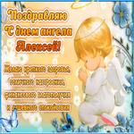 Красивое поздравление с днём имени Алексей