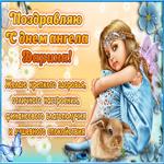 Красивое поздравление с днём имени Дарина