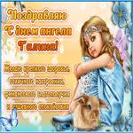 Красивое поздравление с днём имени Галина