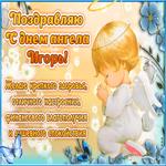 Красивое поздравление с днём имени Игорь