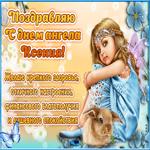 Красивое поздравление с днём имени Ксения