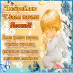 Красивое поздравление с днём имени Леонид