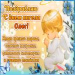 Красивое поздравление с днём имени Олег