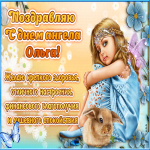 Красивое поздравление с днём имени Ольга