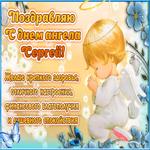 Красивое поздравление с днём имени Сергей