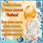 Красивое поздравление с днём имени Вадим
