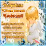 Красивое поздравление с днём имени Владислав