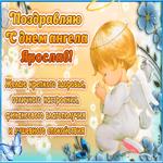 Красивое поздравление с днём имени Ярослав