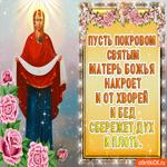 Красивое поздравление с днём Покрова Богородицы