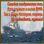 Красивое поздравление с днём ВМФ