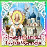 Красивое поздравление с Рождеством Николая Чудотворца