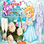 Красивое поздравление тебе, с днем ангела Елена