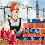 Красивое поздравление тебе с днем строителя