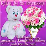Красивой женщине красивые цветы