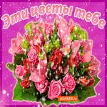 Красивый букет цветов Gif