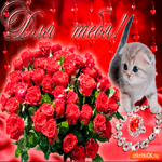 Красные цветы для тебя
