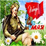 Красочная открытка День Победы