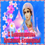 Красочная открытка с Благовещением Пресвятой Богородицы