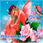Креативная открытка с днем ангела Александра